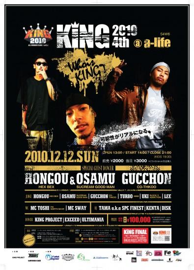 KING4_poster