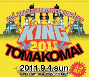 TOMAKOMAI_OMOTE (2)