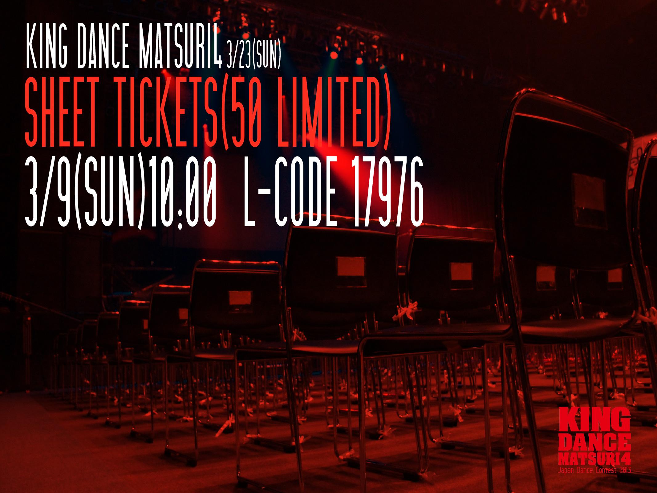 【KING DANCE MATSURI4イス席チケット追加販売のお知らせ。】